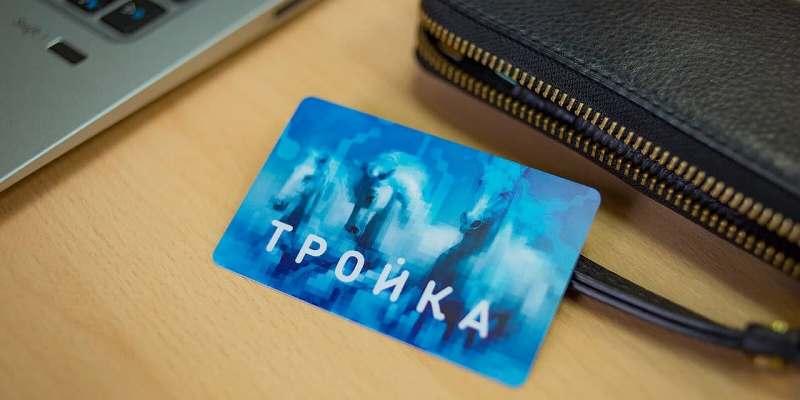 Уже более 1,5 миллионов владельцев карт «Тройка» стали участниками специальной программы лояльности