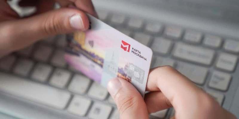 Скидку на различные покупки в интернете теперь можно получать по карте москвича